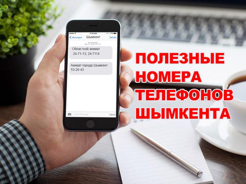 Телефоны справочных служб Шымкента