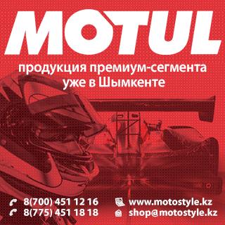 Мотохимия Motul в Шымкенте, Моторное масло Motul в Шымкенте, Смазка цепи Motul в Шымкенте, Масло в вилку Motul в Шымкенте