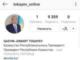 Президент Казахстана завел страничку в Instagram