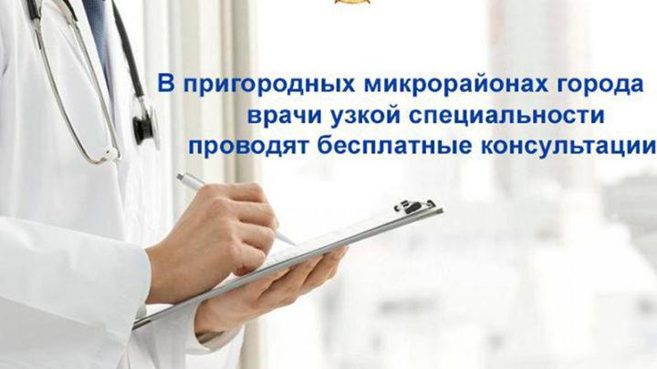 К жителям окраин Шымкента приедут врачи