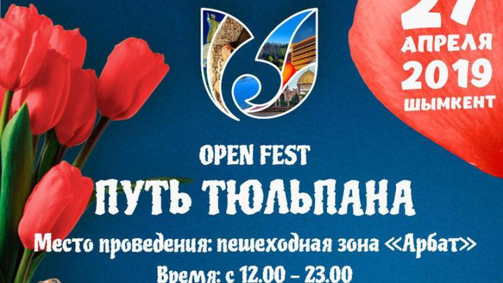 Жителей Шымкента приглашают на фестиваль «Путь тюльпана»