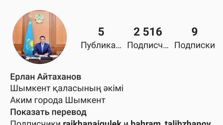 Аким Шымкента открыл страничку в Instagram