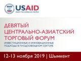 Центрально-азиатский торговый форум пройдет в Шымкенте