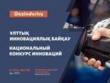 Принимаются заявки на участие в Национальном конкурсе инноваций