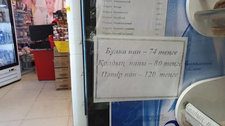Ценники на хлеб начали менять в Шымкенте