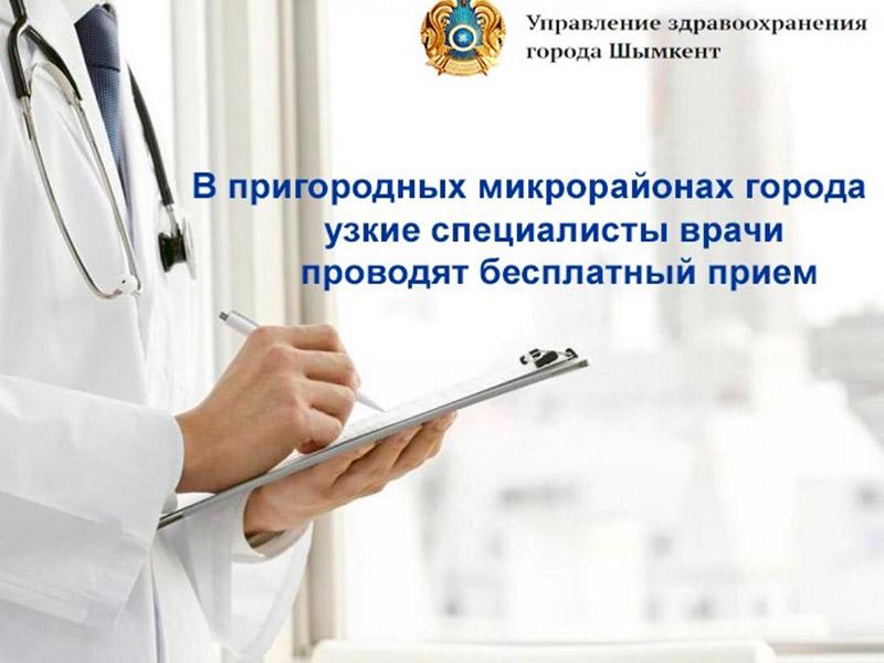 Акция «Медицина рядом» пройдет в мкр. Пахтакор 18 ноября
