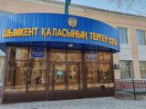 Обвинение предъявлено экс-главному врачу детской больницы Туркестанской области