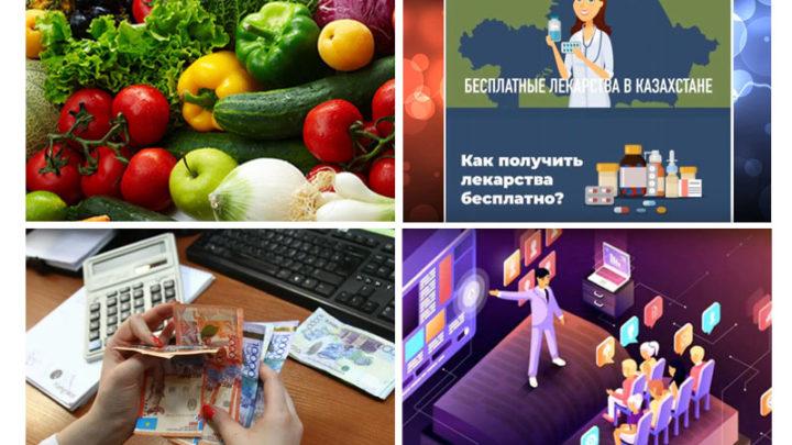 #ИНФУНАДА?!: Инструктаж по получению бесплатных лекарств и расскажем о том, какие продукты дорожают в стране