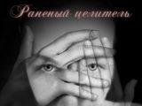 Об откровениях с пациентом рассказала московский психолог