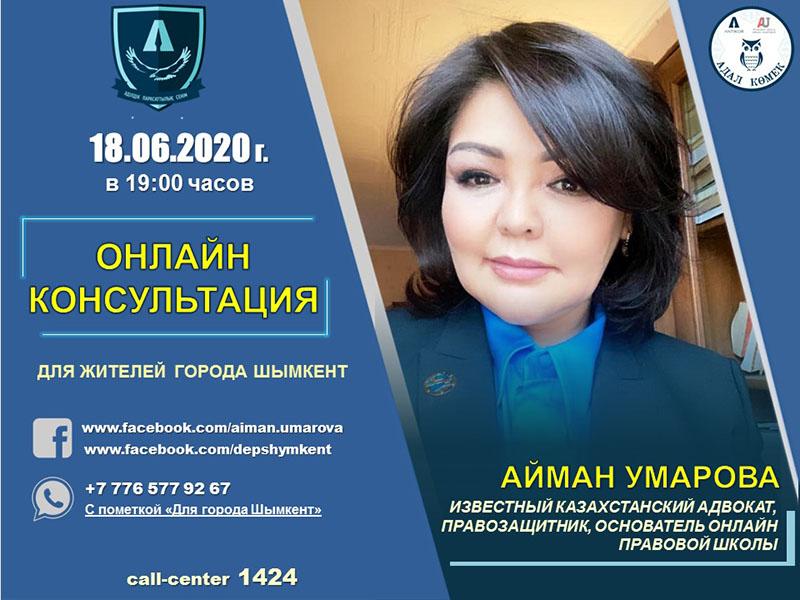 Известный адвокат Айман Умарова проведет онлайн консультацию для жителей Шымкента