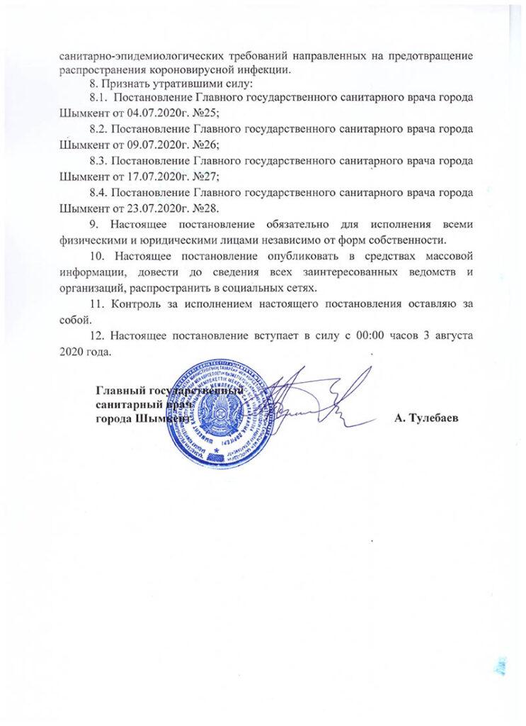 Шымкент до 17 августа будет жить в условиях жестких ограничений