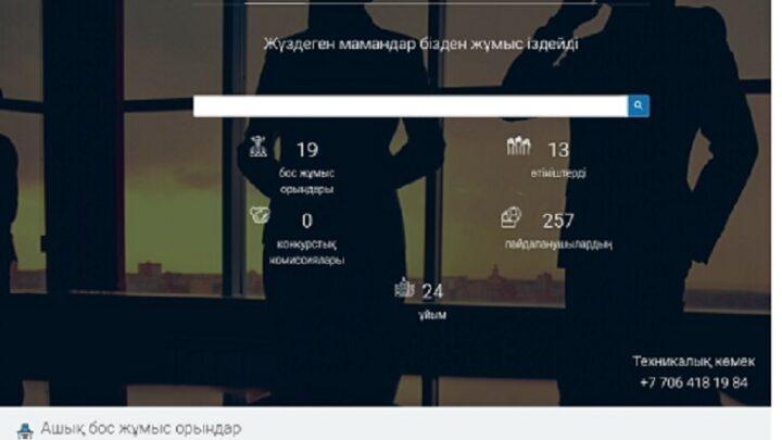 Педагоги и воспитатели Шымкента устраиваться на работу будут через интернет