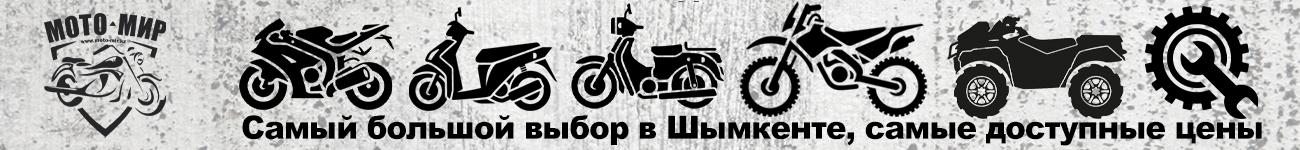 Мотосалон в Шымкенте, Мотоциклы в Шымкенте, Скутеры в Шымкенте, Мопеды в Шымкенте, Квадроциклы в Шымкенте, Мотозапчасти в Шымкенте, Мотоэкипировка в Шымкенте, Мотохимия в Шымкенте, Мотоаксессуары в Шымкенте, Мотоподарки в Шымкенте