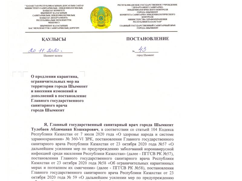 Карантин в Шымкенте продлили до 7 декабря