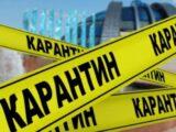 Карантинные меры усилили в Казахстане