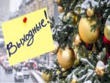11выходных будет у казахстанцев в декабре