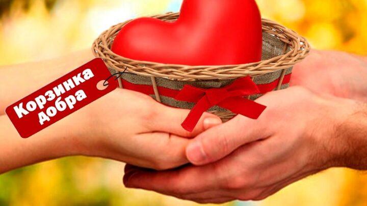 Соберем «Корзинку добра» для воспитанников детского дома в Таразе