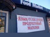 «Полка добра» появилась в магазине Шымкента