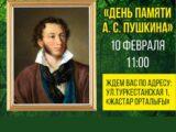 Литературно-музыкальная гостиная «Зима и Пушкин» состоится в Шымкенте