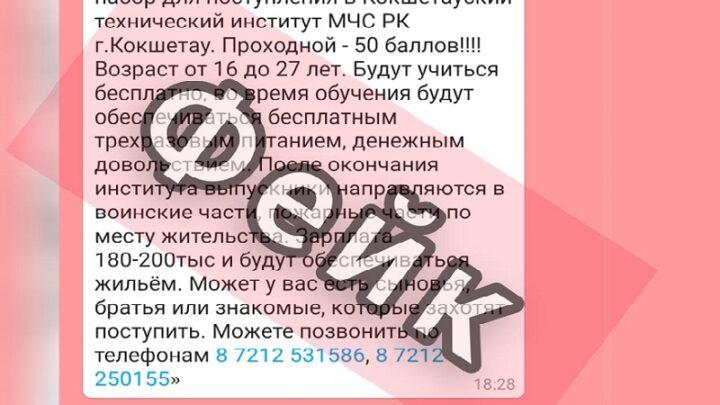 Фейком оказалось объявление о срочном наборе в МЧС РК г. Кокшетау