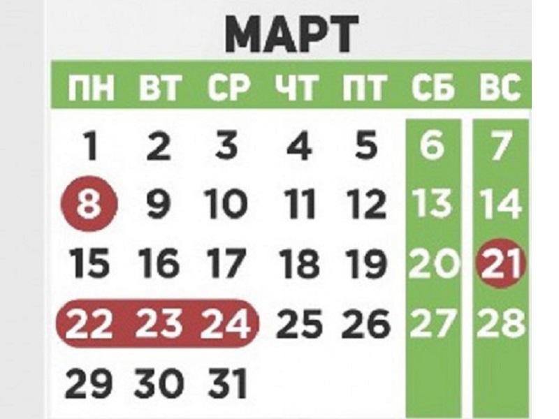 В марте будет 12 выходных