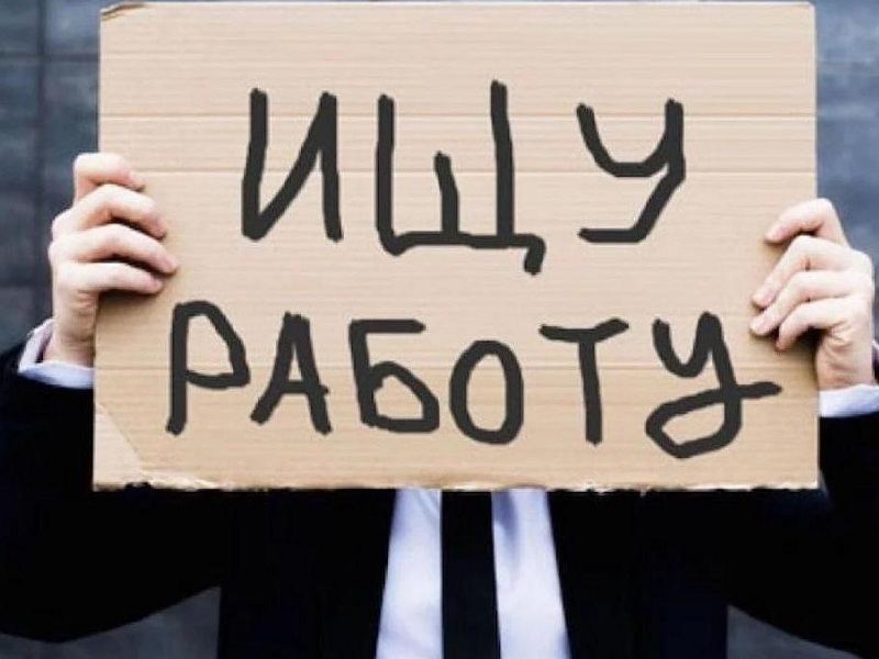 Расскажем о социальных выплатах для безработных