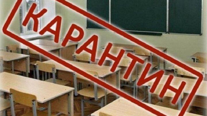 В 9 школах Шымкента установлен карантин из-за covid-19