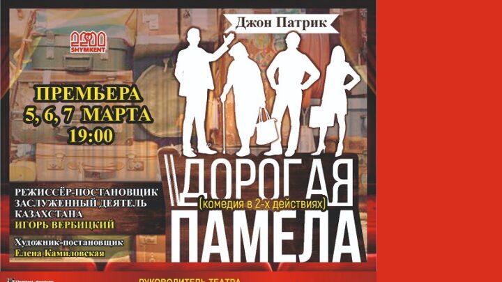На премьеру «Дорогая Памела» приглашает русский драматический театр