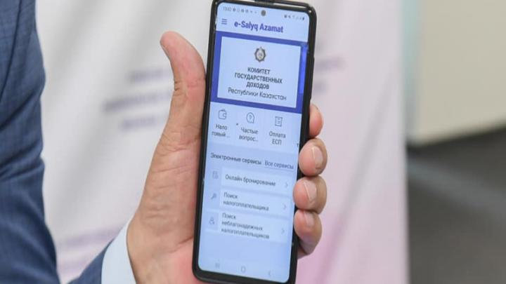 О возможностях мобильного приложения «E-Salyq Azamat» рассказали налоговики