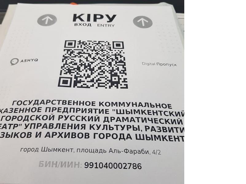 Русский драматический театр Шымкента не запускает зрителей без приложения «Ashyq»
