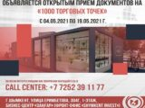 Как получить земельный участок для размещения объектов уличной торговли в Шымкенте