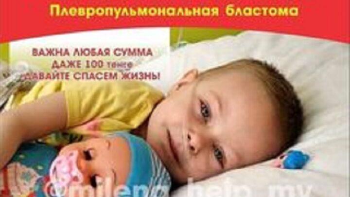Для спасения жизни 3-х летней Милены Буниной необходима помощь