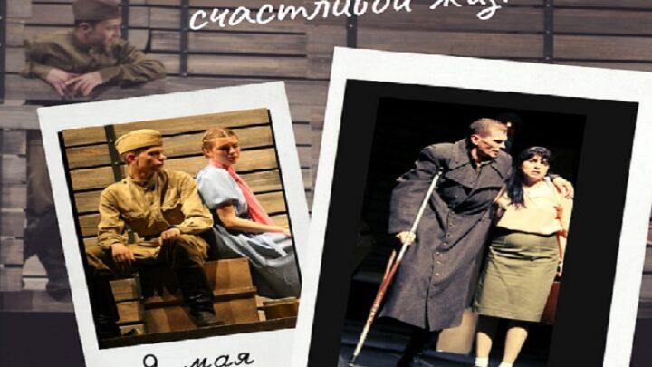 Русский драматический театр приглашает на спектакли в майские праздники