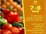 7-8 мая в Шымкенте состоится ярмарка