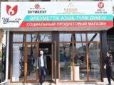 Социальных магазинов в Шымкенте стало больше