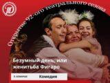 Русский драматический театр Шымкента открывает 92-й театральный сезон