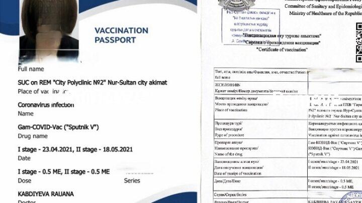 В Казахстане выявлено 30 фактов выдачи фиктивных паспортов вакцинации