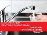 В Шымкенте отключат воду в ночь на 06 октября с 00:00 до 06:00 часов