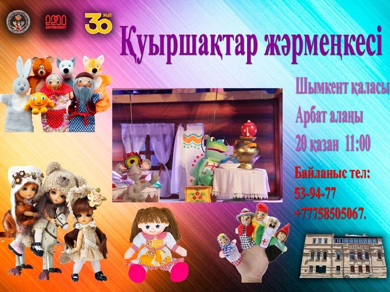 Кукольный театр Шымкента приглашает на «Кукольный парад» и ярмарку